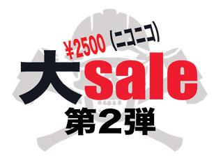 2500-sale-2.jpg